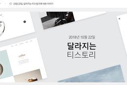 [티스토리 초대장] 마지막 초대장 배포..!! 10월 22일부터 달라지는 티스토리 정책에 대하여