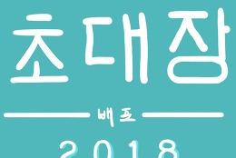 티스토리 블로그 개설 초대장 배포 신청 (마감)