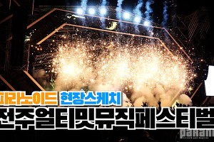 [파라노이드 현장스케치] 전주얼티밋뮤직페스티벌 2019