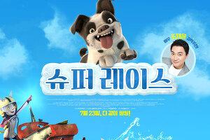 '몬스터 호텔 3', '닥터 두리틀' 제작진 웰메이드 익스트림 어드벤처 '슈퍼 레이스' 신디 로퍼 뮤직비디오 전격 공개