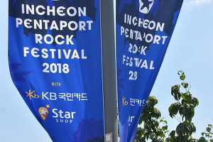 Pentaport Rock Festival 2018 Brief Review : Day 1