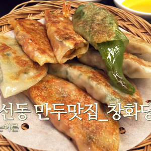 [익선동 맛집] 만두맛집 창화당