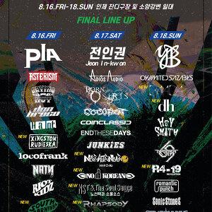 '강원 락 페스티벌 2019', 최종 라인업 발표