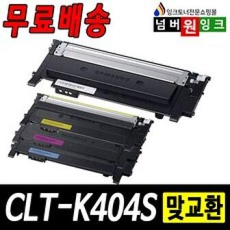 삼성 CLT-K404S 토너 SL-C430 C432 C433 C482 C483 SL-C483W SL-C483FW 재생토너, 1개, [맞교환]- 검정