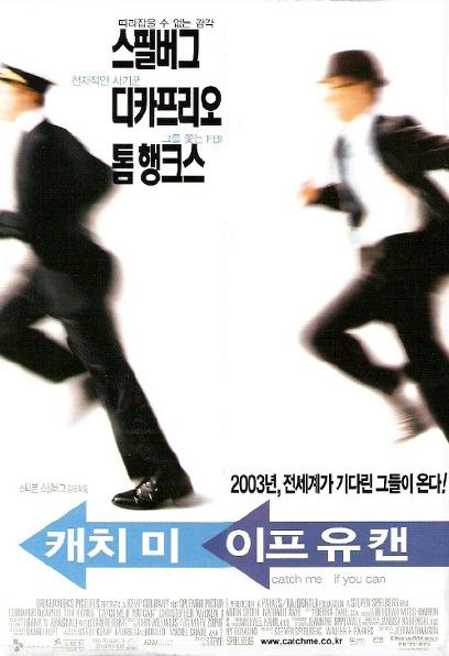 캐치 미 이프 유 캔 포스터