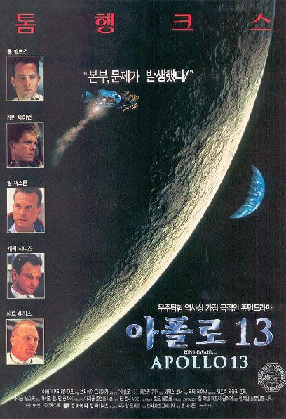 아폴로 13 포스터