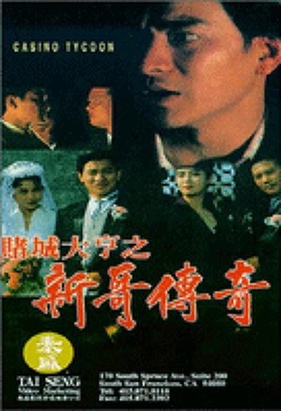 도성대형 - 신가전기 포스터