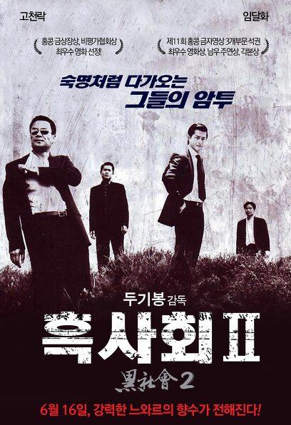 흑사회 2 포스터
