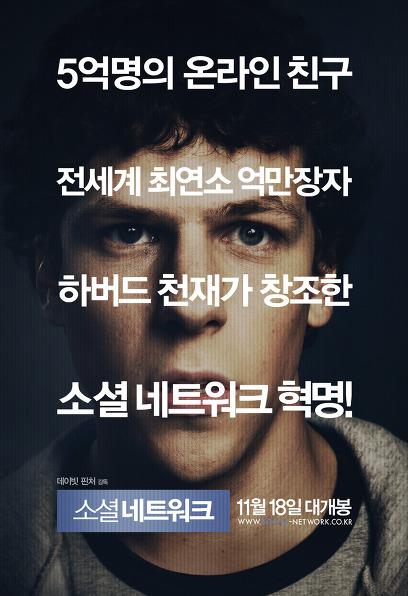 소셜 네트워크 포스터