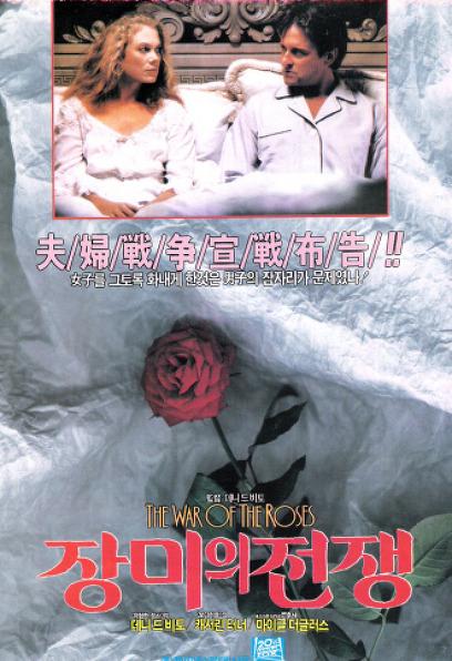 장미의 전쟁 포스터