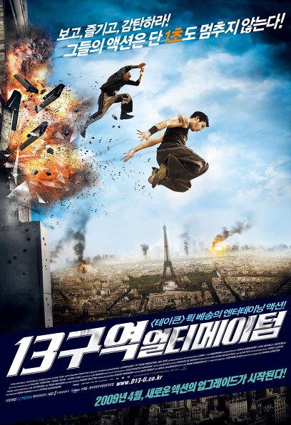 13구역 : 얼티메이텀 포스터