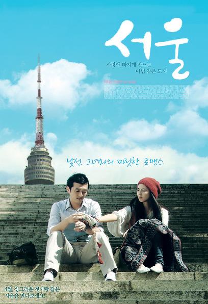 서울 포스터