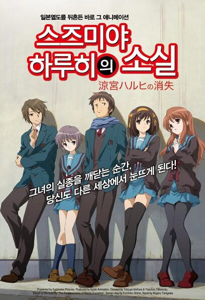스즈미야 하루히의 소실 포스터
