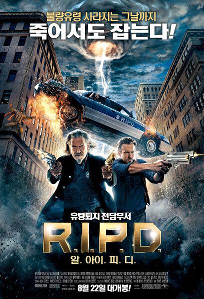 R.I.P.D.:알.아이.피.디. 포스터