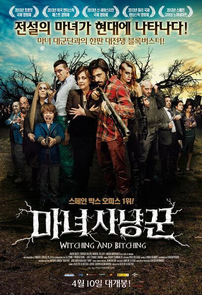 마녀사냥꾼 포스터