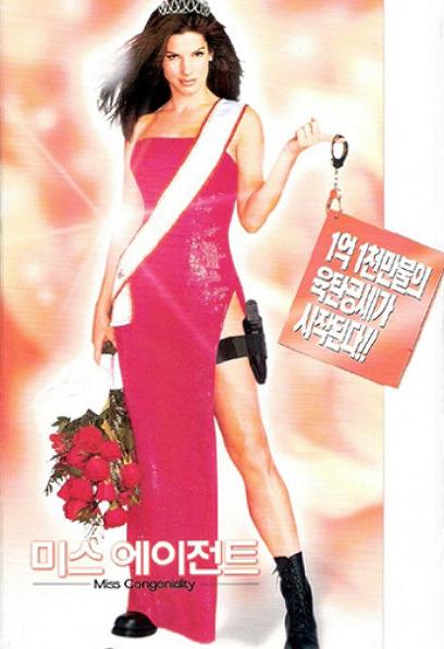 미스 에이전트 포스터