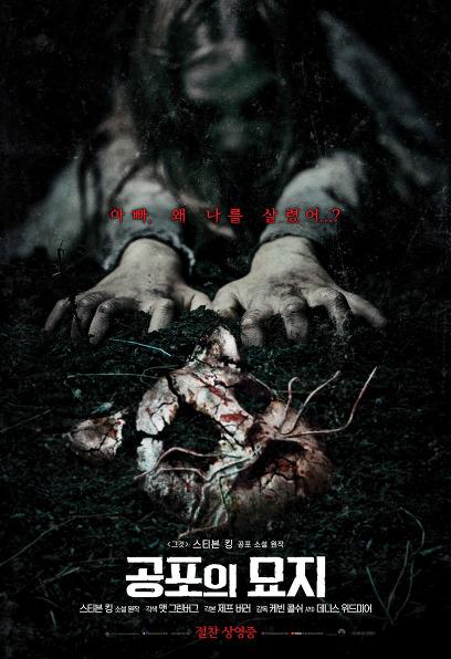 공포의 묘지 포스터