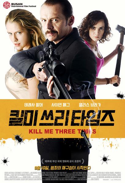 킬 미 쓰리 타임즈 포스터