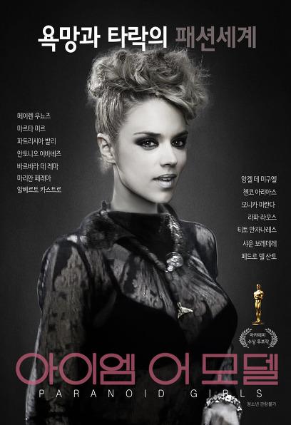 아이엠 어 모델 포스터