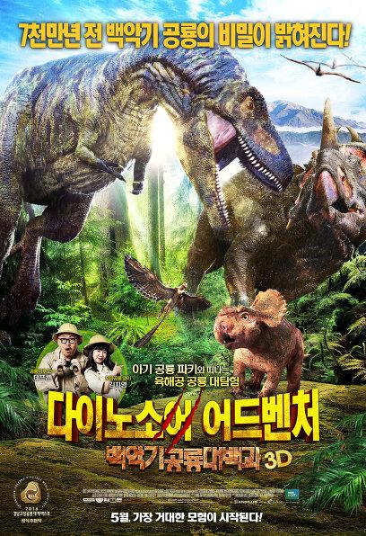 다이노소어 어드벤처: 백악기 공룡대백과 포스터