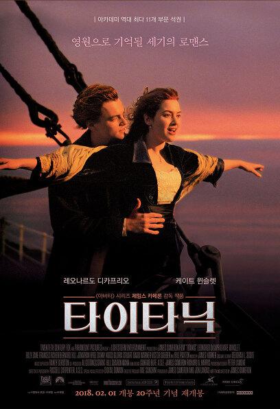타이타닉 포스터