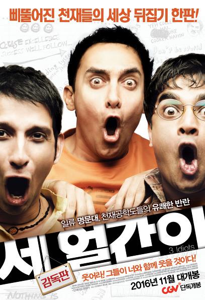 세 얼간이 포스터