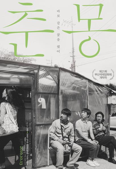 춘몽 포스터