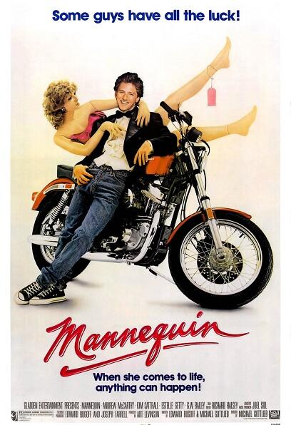 마네킨 포스터