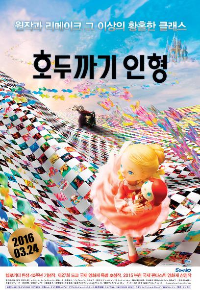 호두까기 인형 포스터