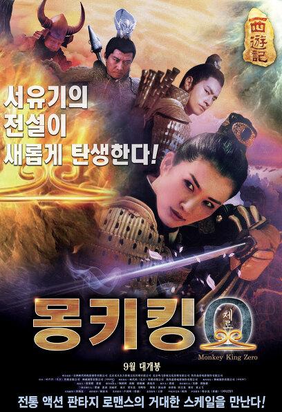 몽키킹 제로 포스터