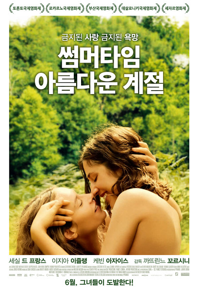 썸머타임: 아름다운 계절 포스터