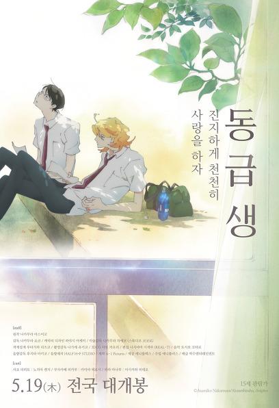 동급생 포스터