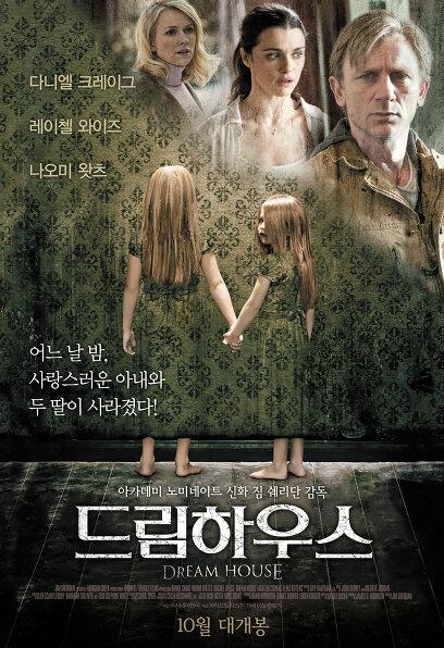 드림 하우스 포스터