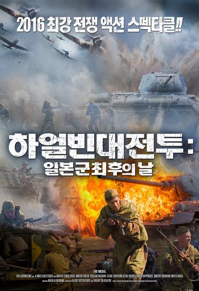 하얼빈대전투:일본군최후의날 포스터