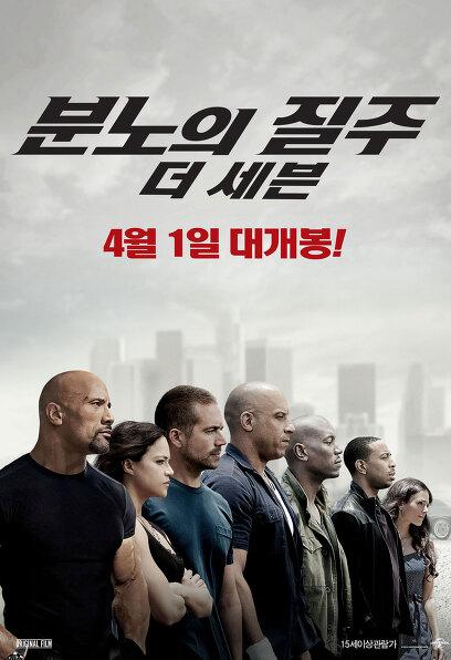 분노의 질주: 더 세븐 포스터