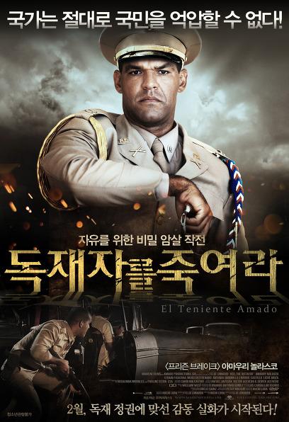 독재자를 죽여라 포스터