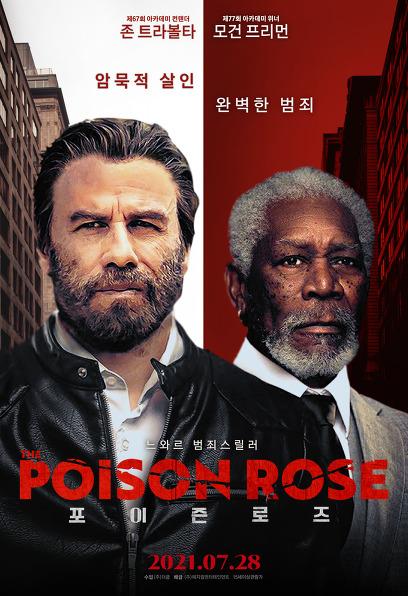 포이즌 로즈 포스터