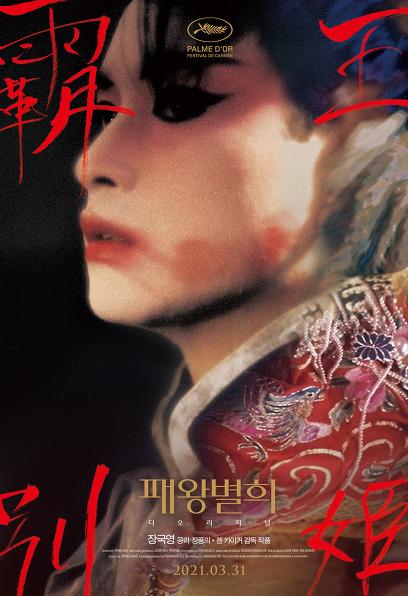 패왕별희 디 오리지널