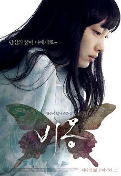 비몽 포스터
