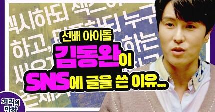 [악플] 후배의 죽음 이후 SNS에 글을 올렸던 김동완