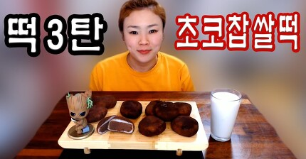 입짧은햇님의 먹방~!mukbang, eating show(초코찹쌀떡 180510)