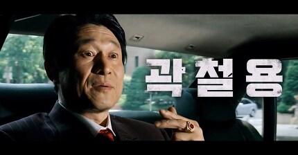 영화 '곽철용' 예고편 | 인스티즈