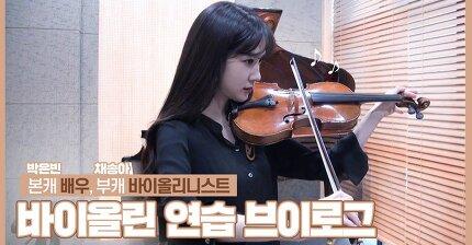 [박은빈] p;ㅜ이 담긴 🎻박은빈의 바이올린 연습 일지✍🏻 (Park Eun Bin)