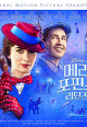 메리 포핀스 리턴즈 OST (Mary Poppins Returns OST)
