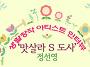 2012 #6 '맛살라S도사' ..