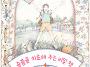 [봄봄출판사 신간] <슬픔..