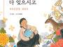 [봄봄출판사-신간] <나실..