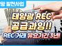태양광 REC 공급 과잉 R..