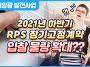 2021년 RPS 장기고정계약 ..