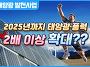 2025년까지 태양광 풍력 ..